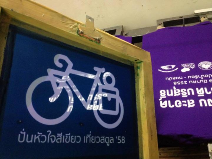 สกรีนเสื้อจักรยาน